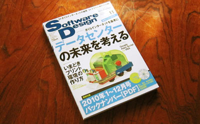 SoftwareDesign 2011年11月号
