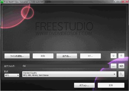 Free WebM Video Converterの起動画面