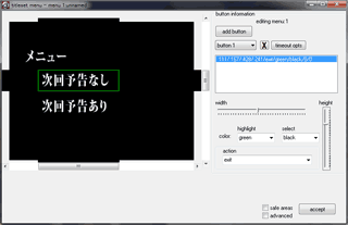 DVDAuthorGUIのメニュー