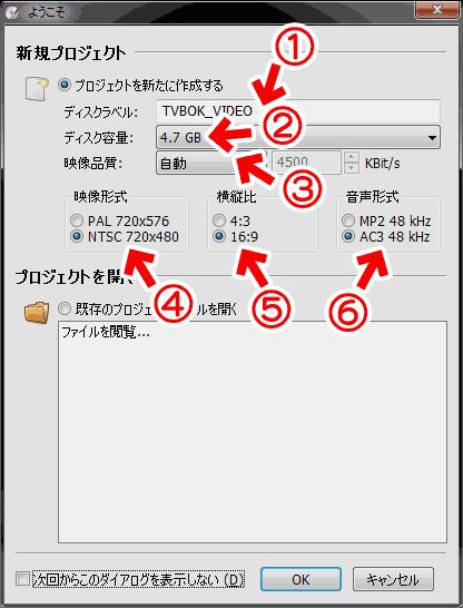 DVDstyler 起動時