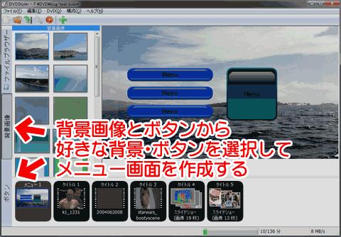 背景画像の登録・ボタンの登録