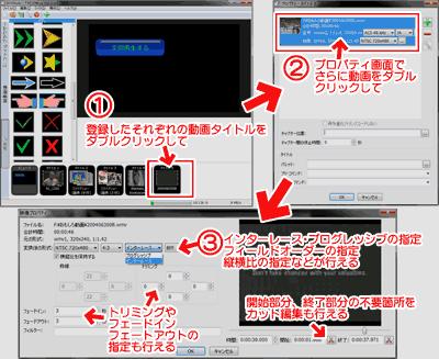 動画の微調整