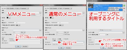 VMメニューのプリコマンド設定例