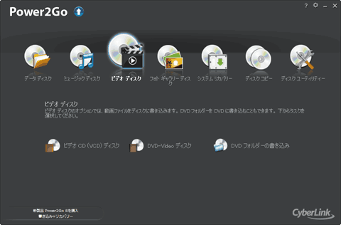 Power2Go 8 Essentialを起動
