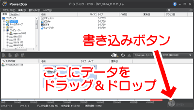 Power2Go 8 Essentialの使い方