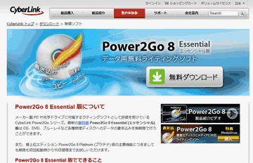 Power2Go 8 Essential