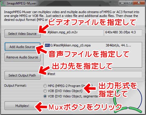 ImagoMPEG-Muxerの使い方、結合方法