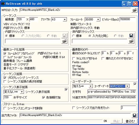 ReStream日本語化版