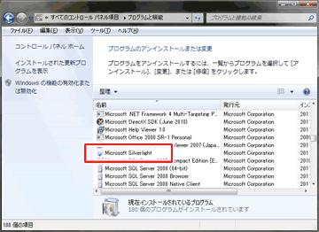 Microsoft Silverlightの削除方法