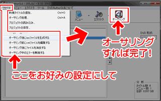 DVDAuthorGUIの使い方