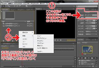 Adobe Encoreの使い方