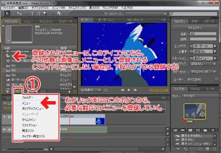 Adobe Encoreのメニュー作成