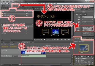 Adobe Encoreのメニュー作成2