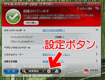 ウイルスバスター2012設定ボタン