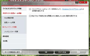 ウイルスバスター2012ファイアウォールチューナー