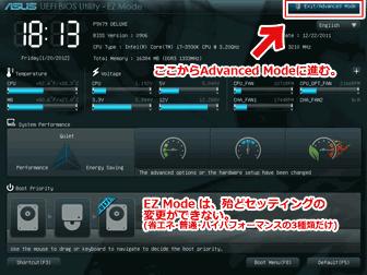 EZ modeからAdvance Modeへ