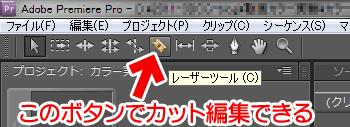 Adobe Premiere Proのカット編集
