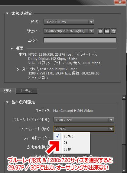 Encoreのエンコード設定画面