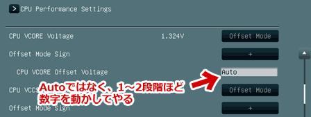 Vcore OFFSET を[AUTO]から[+0.005]に変更