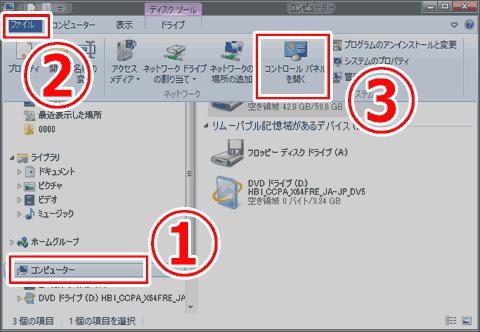 コントロールパネルの開き方3