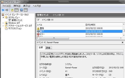 Kernel-Power 41問題と対策メモ - ぼくんちのTV 別館
