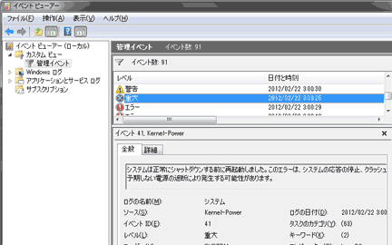 Kernel-Power 41病
