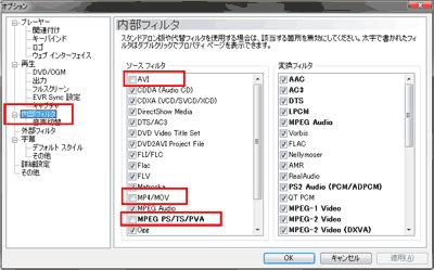 MPC-HCのオプション