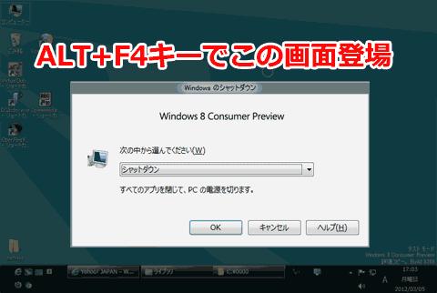 Windows8のシャットダウン