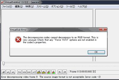 VirtualDubModでYV12ファイルが読めないの図