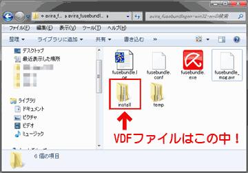 AviraのVFD更新方法・・・終了