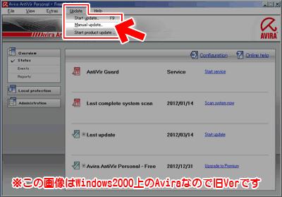 AviraのVFD更新、マニュアルで適用