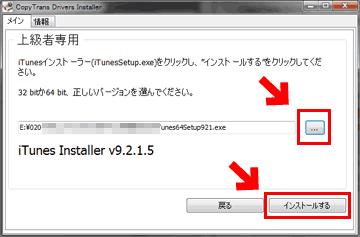 iTunesインストーラーを指定