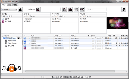 CopyTrans Managerの使い方