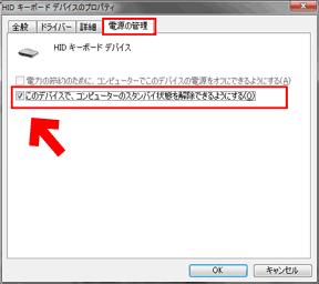 デバイスマネージャーのキーボード