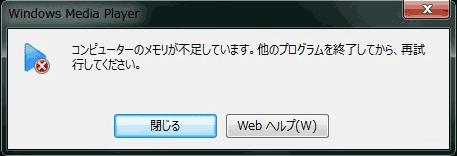 コンピュータのメモリが不足しています。他のプログラムを終了してから、再試行してください。
