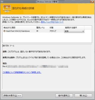 Windows8標準のセキュリティソフトのテスト