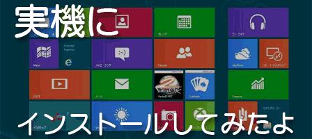 Windows8 CPを実機にインストール