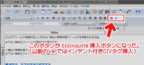 blockquoteの挿入