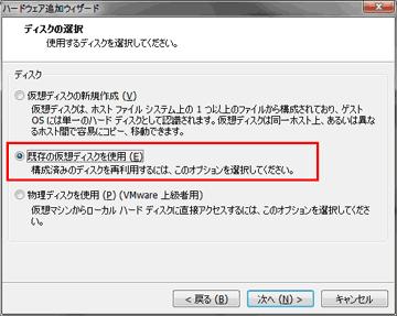 既存の仮想HDDを選択