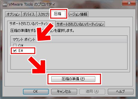 VMware toolsでHDD圧縮開始