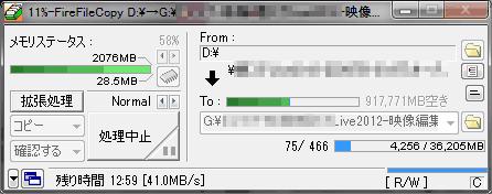 USB2.0接続の外付けHDDの転送速度