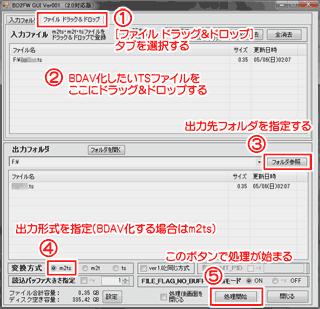 BD2FW GUI.exeの使い方