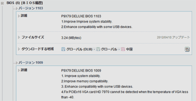 BIOS 1103