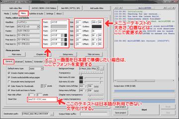 multiAVCHDの使い方: メニューのフォント・レイアウト指定