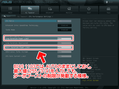 P9X79のBIOS設定