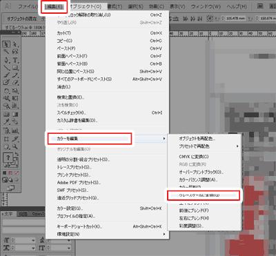 Illustrator CS5でグレースケールに変換