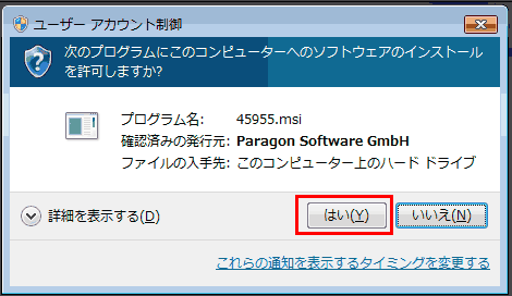コンピューターの変更許可
