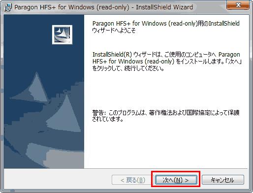 HFS+ for Windowsインストール2