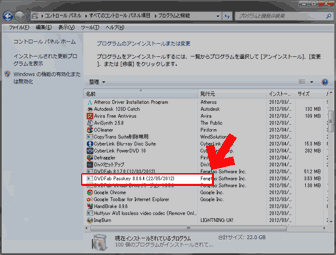 DVDFabPasskeyforRetailのアンインストール