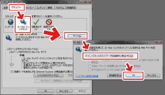 IE9のイントラネット設定